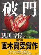 破門(角川書店単行本)