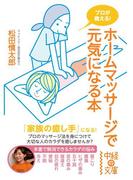 プロが教える! ホームマッサージで元気になる本(中経の文庫)