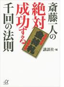 斎藤一人の絶対成功する千回の法則(講談社+α文庫)
