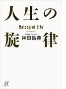 人生の旋律(講談社+α文庫)