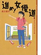 進め! 女優道 《七夕スペシャルドラマ篇》(YA! ENTERTAINMENT)