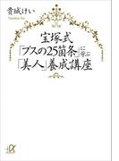 宝塚式「ブスの25箇条」に学ぶ「美人」養成講座(講談社+α文庫)