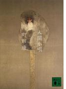 人間小唄(講談社文庫)