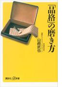 「品格」の磨き方(講談社+α新書)