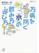 万病を防ぐ「水」の飲み方・選び方(講談社+α文庫)