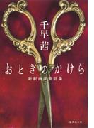 おとぎのかけら 新釈西洋童話集(集英社文庫)