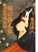 鏡の偽乙女 薄紅雪華紋様(集英社文庫)