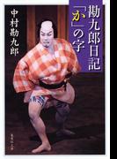 【電子特別版】勘九郎日記「か」の字(集英社文庫)
