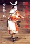 【電子特別版】勘九郎ぶらり旅 因果はめぐる歌舞伎の不思議(集英社文庫)