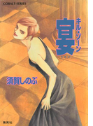 キル・ゾーン13 宴(コバルト文庫)
