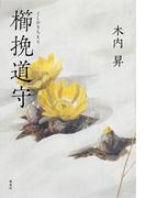 櫛挽道守(集英社文芸単行本)