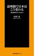 道州制で日本はこう変わる(扶桑社新書)