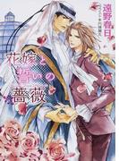 花嫁と誓いの薔薇 砂楼の花嫁 2