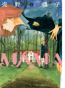 MAMA 1巻(バンチコミックス)