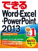 できるWord&Excel&PowerPoint 2013 Windows 8/7対応(できるシリーズ)
