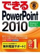 できるPowerPoint 2010 Windows 7/Vista/XP対応(できるシリーズ)