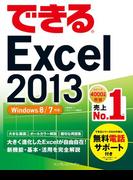できるExcel 2013 Windows 8/7対応(できるシリーズ)