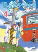 第七女子会彷徨(4)(RYU COMICS)