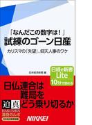 試練のゴーン日産(日経e新書)