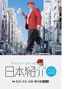 デイビッド・セインの日本紹介 FAQ JAPAN 生活・文化・伝統・観光編