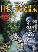 一度は行きたい!日本の絶景温泉 眺望も効能なり!心とからだを芯から癒す名湯58選
