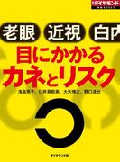 目にかかるカネとリスク(週刊ダイヤモンド 特集BOOKS)