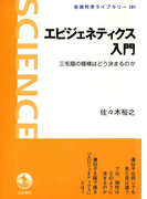 エピジェネティクス入門(岩波科学ライブラリー)