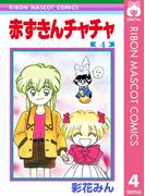 赤ずきんチャチャ 4(りぼんマスコットコミックスDIGITAL)