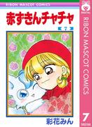 赤ずきんチャチャ 7(りぼんマスコットコミックスDIGITAL)