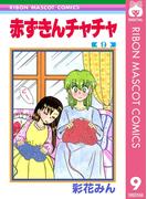 赤ずきんチャチャ 9(りぼんマスコットコミックスDIGITAL)