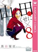 山田のくせに×8(マーガレットコミックスDIGITAL)
