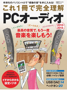 これ1冊で完全理解PCオーディオ2013-2014