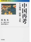 中国再考 その領域・民族・文化