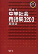旺文社中学社会用語集3200 改訂版