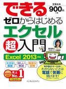できるゼロからはじめるエクセル超入門 Excel 2013対応(できるシリーズ)