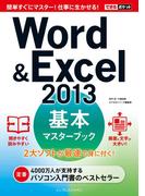 できるポケットWord&Excel 2013 基本マスターブック(できるポケットシリーズ)