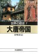 世界の歴史〈7〉大唐帝国(河出文庫)