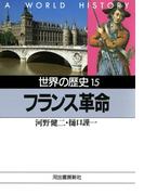 世界の歴史〈15〉フランス革命(河出文庫)
