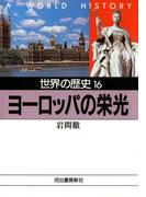 世界の歴史〈16〉ヨーロッパの栄光(河出文庫)