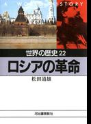 世界の歴史〈22〉ロシアの革命(河出文庫)