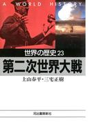 世界の歴史〈23〉第二次世界大戦(河出文庫)