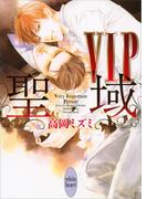 VIP 聖域(ホワイトハート/講談社X文庫)