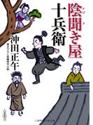 陰聞き屋 十兵衛(二見時代小説文庫)