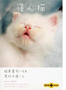 寝ん猫(文春文庫)