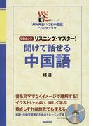 聞けて話せる中国語 リスニング・マスター! 「NHKまいにち中国語」ワークブック