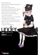 under 異界ノスタルジア(電撃文庫)
