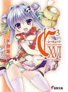 C3 -シーキューブ- XVI episode CLOSE / the first part(電撃文庫)