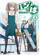 パーツのぱ(4)(電撃コミックスEX)