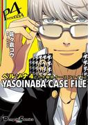 ペルソナ4 YASOINABA CASE FILE(電撃コミックスEX)