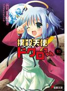 撲殺天使ドクロちゃん(10)(電撃文庫)